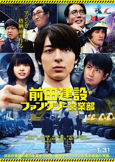 maedakensetsu_small.jpg